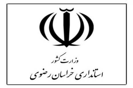 استانداری شورای عالی انقلاب فرهنگی