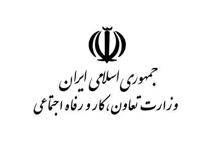 اداره کار و امور اجتماعی اداره کارمنطقه غرب مشهد[۵خط]