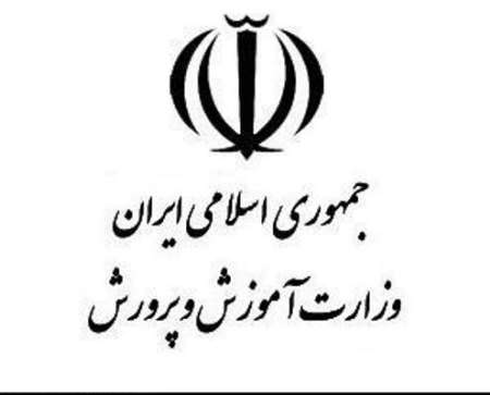 آموزش و پرورش مرکزآموزش رفاهی فرهنگیان شماره یک مشهد