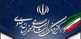 اداره فرهنگ و ارشاد اسلامی مجتمع جهانگردی پاسخگویی مسافرین [۴خط
