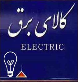 الکتریکی ها و کالای برق کاخکی