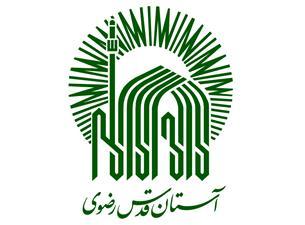 آستان قدس نگارخانه رضوان  موسسه آفرینشهای هنری